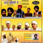 Punjabi Film 'Kha Bhuleyo Re' – ਜਲਦ ਆ ਰਹੀ ਹੈ