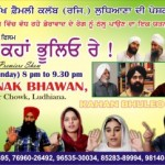 Punjabi Film 'Kahan Bhuleyo Re' Premiere Show 5th Feb. 2012 At Guru Nanak Bhawan Ludhiana.