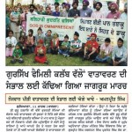 Sikh Environment Day By GFC