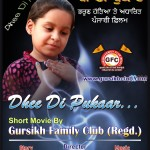 Short Movie Dhee Di Pukaar-Promo