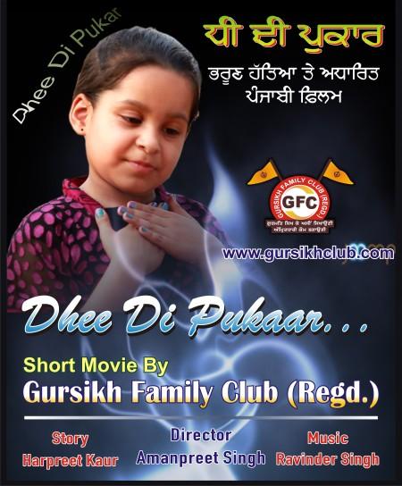 Dhee Di Pukar3