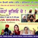 Punjabi Film 'Kahan Bhuleyo Re' Premiere Show 5th Feb. 2012 At Guru Nanak Bhawan Ludhiana.
