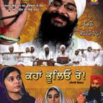 Punjabi Film 'Kaha Bhuleyo Re' By GFC