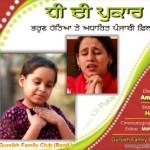 Dhee Di Pukar- A Short Movie